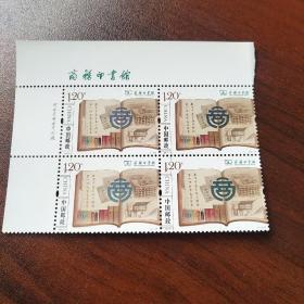 2017-4版名方联邮票
