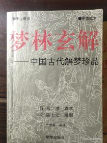 梦林玄解-中国古代解梦真品