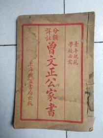 上海广益书局《曾文正公家书》分类详注卷11——卷12