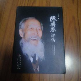 陈寿荣评传 签名印章本