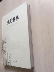 先生归来:经亨颐先生诞辰140周年纪念展  (封底轻微磨损,未拆封)