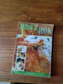 巧做鸡菜400例
