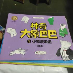 神奇大象巴巴全六册(注音版)