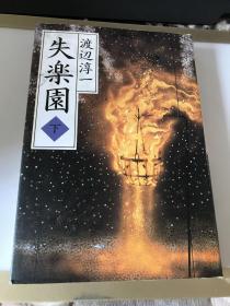 失乐园(下)日文版