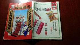 旺旺历书1996年