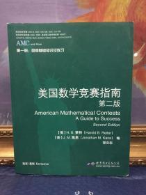 美国数学竞赛指南(第二版) 第一册;竞赛基础知识及练习