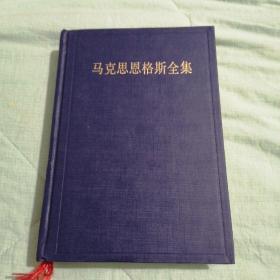 马克思恩格斯全集(第48卷)