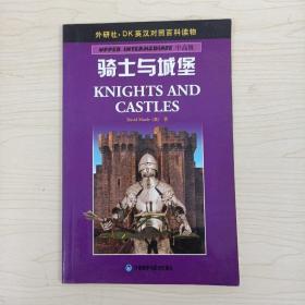 骑士与城堡