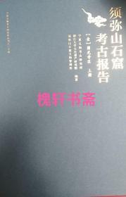 須彌山石窟考古報告(壹) 圓光寺區  (全2冊)