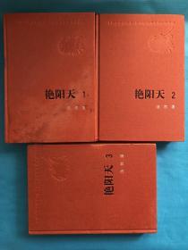 新中国60年长篇小说典藏 艳阳天1-3全三册二版一印4千册