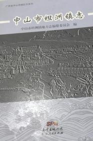 广东省地方志系列丛书---中山市系列---【中山市坦洲镇志】------虒人荣誉珍藏