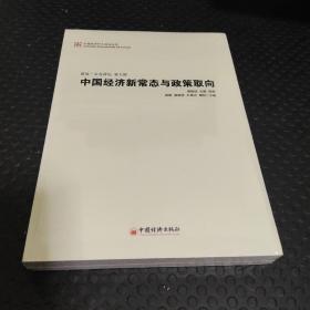 中国经济50人论坛丛书·新浪·长安讲坛(第十辑):中国经济新常态与政策取向