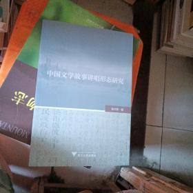 中国文学故事讲唱形态研究