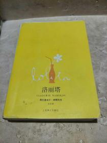 洛丽塔,上海译文出版社