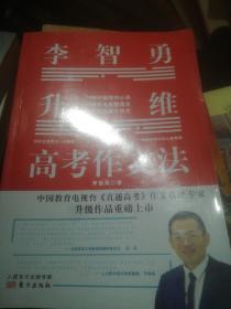 李智勇升维高考作文法