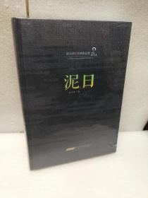 陆天明经典作品集:泥日