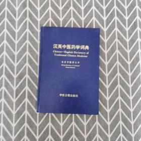 汉英中医药学词典