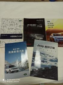 中国国家地理 极致之旅 等(五本合售)
