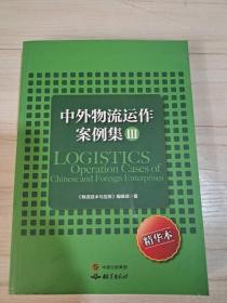 中外物流运作案列集。3/《物流技术与应用》编辑部著,一2版,一北京研究出版社。
