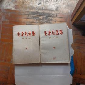 毛泽东选集笫五卷(二本合售)。