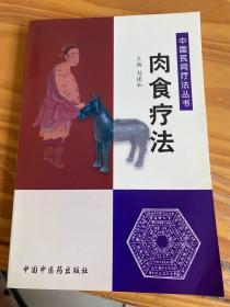 肉食疗法——中国民间疗法丛书