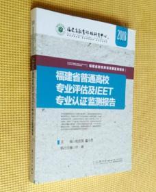 福建省普通高校专业评估及IEET专业认证监测报告