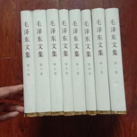 毛泽东文集(第1-8卷)