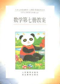 数学第7册教案(人教版九年义教五年制小学教材教案系列)