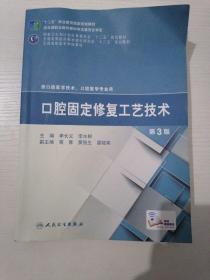 口腔固定修复工艺技术(第3版)