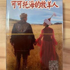 收藏扑克牌限量发行卡卡托海的牧羊人精美卡片欣赏珍藏