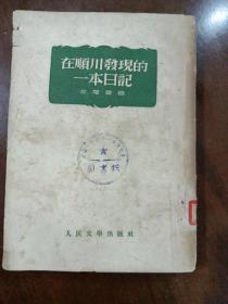 在顺川发现的一本日记