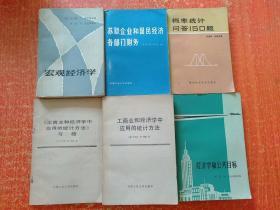 6册合售:宏观经济学、经济学和公共目标、苏联企业和国民经济各部门财务、工商业和经济学中应用的统计方法+习题、概率统计问答150题