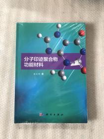 分子印迹聚合物功能材料【未开封】