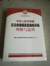 中华人民共和国民法典婚姻家庭编继承编理解与适用(未开封)