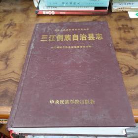 三江侗族自治县志