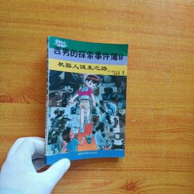吉男的探索事件簿(8):机器人诞生之路(漫画版)【内页干净】