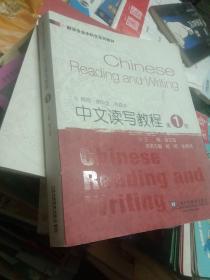 翻译专业本科生系列教材:中文读写教程(第1册)