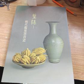 碧缘~明代龙泉窯青㧬
