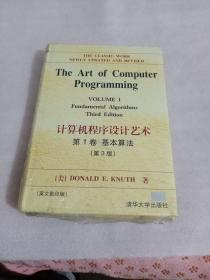 计算机程序设计艺术(第1卷):基本算法