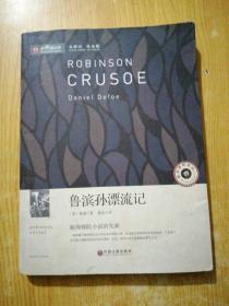 鲁滨逊漂流记 中国文联出版社
