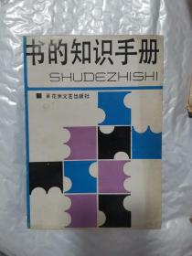 书的知识手册