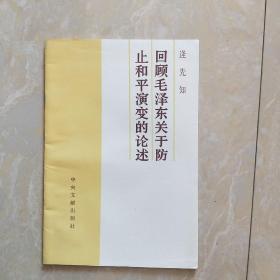 回顾毛泽东关于防止和平演变的论述
