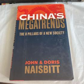 China's Megatrends:The 8 Pillars of a New Society