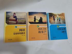 美好品德与修养   阅读是最好的教育   给孩子的故事书  售3册