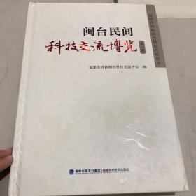 闽台民间科技交流博览 第一册