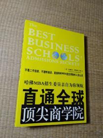 直通全球顶尖商学院【正版图书 内无写划 实物拍图】