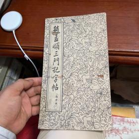 赵孟頫三门记字帖