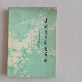 赤脚医生针灸手册