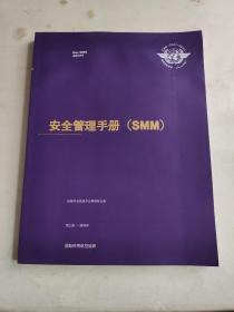 国际民航组织 安全管理手册(SMM)第三版 2013
