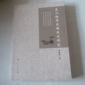 秦汉时期招降战略战术研究